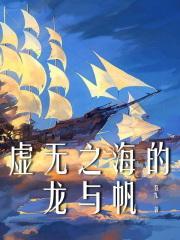 虚无之海的龙与帆